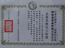 獲得中華民國第二十屆顧客滿意金質獎